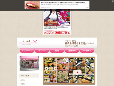 福岡の弁当・惣菜 たつ味屋