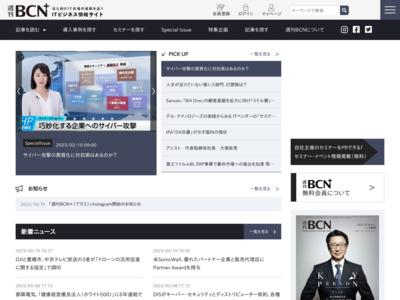 サイボウズ、J:COMが「Garoon」と「kintone」を4000人規模で導入 – BCN Bizline