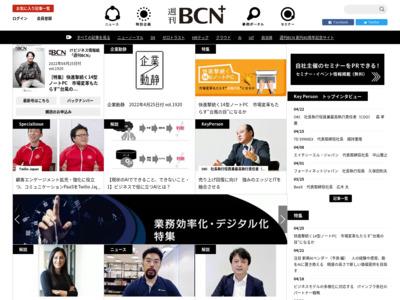 大塚商会の「実践ソリューションフェア」、2日目も盛況 – BCN Bizline