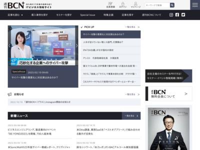 <シスコシステムズ 導入事例>彦根市の市民サービスを最新コラボで改善 テレビ電話で職員の働き方改革にも効果 – BCN Bizline