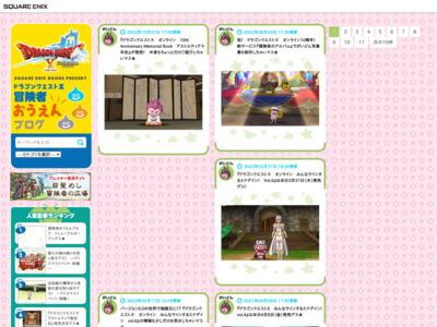 http://blog.jp.square-enix.com/magazine/dqx_mitikusa/