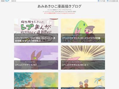 あみあきひこの漫画描きブログ