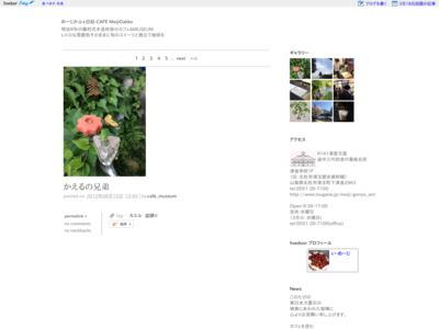めーじかふぇ日記-CAFE MeijiGakko