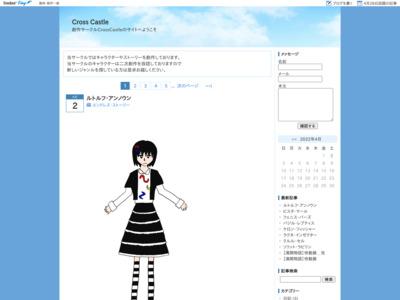 CROSS・CASTLE