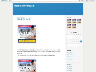 常念浩史の祭り情報|日本