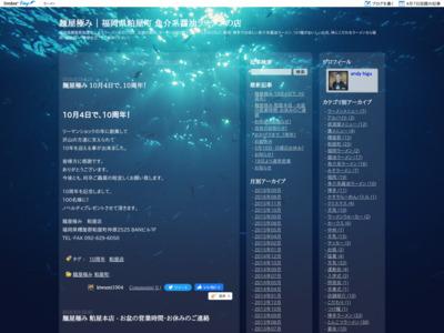 博多ラーメン 福岡|麺屋極み(きわみ)ラーメンブログ