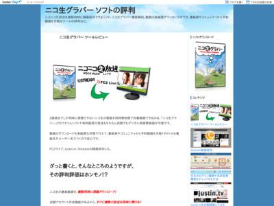 ニコ生グラバー ソフト