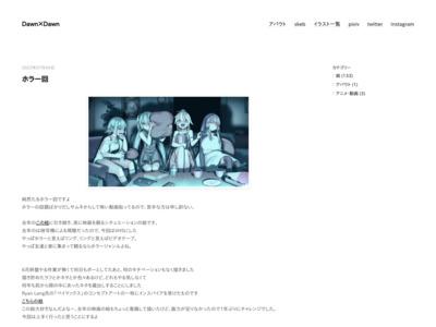 Dawn×Dawn