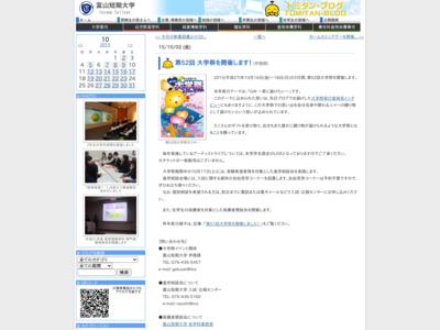 富山短期大学/大学祭