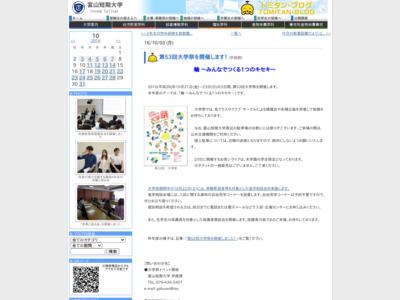 富山短期大学/第53回大学祭