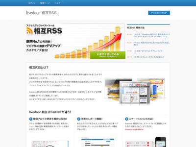 http://blogroll.livedoor.com/