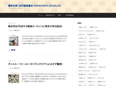 http://booklog.kinokuniya.co.jp/