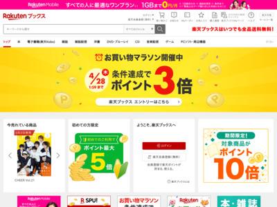 http://books.rakuten.co.jp/