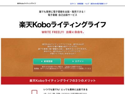 楽天Kobo電子書籍ストア: 楽天Koboライティングライフ