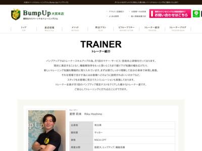 Bump Up 大宮店
