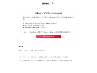 IoTは時期尚早 – 日経ビジネス オンライン