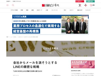 会社からメールを消そうとするLINEの緻密な戦略 – 日経ビジネスオンライン