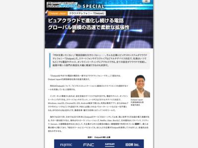 「Dialpadは今までの電話の概念を一新するクラウドテレフォニーです」。こう語るのは、Dialpad Japan代表取締役社長の安達天資氏だ。 – business network.jp