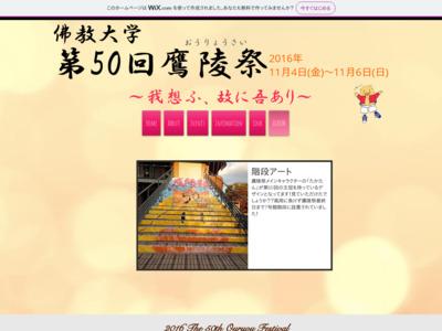 佛教大学/第49回鷹陵祭