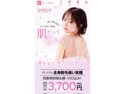 全身脱毛生涯フリーパス!今なら初回0円月々7,000円!