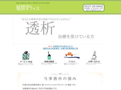 社会保険労務士 堀田オフィス