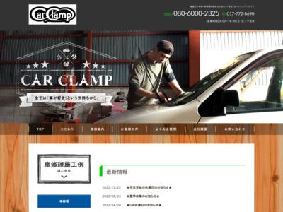 青森市で車検、車修理するならCAR CLAMP