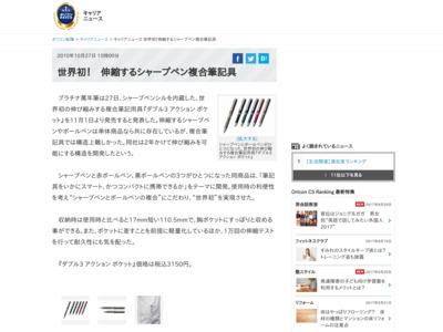 世界初! 伸縮するシャープペン複合筆記具 – ORICON STYLE