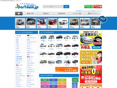 中古車情報検索のカータウン.jp