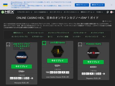 カジノHEX |日本の信頼できるオンラインカジノについて