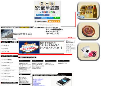 カジノの色々.com