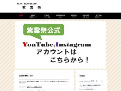 鶴見大学・短期大学部/第52回紫雲祭