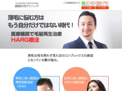 薄毛治療|AGA治療|静岡|日本医療毛髪再生研究会認定施設の静岡中央クリニック