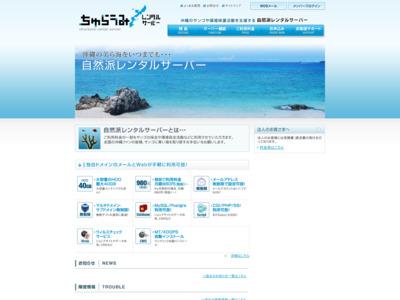 共用サーバーと専用サーバーのレンタルサーバーは美ら海レンタルサーバー。沖縄の自然に売上の一部を寄付