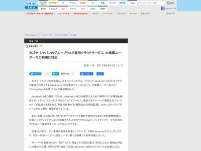 カゴヤ・ジャパンのグループウェア専用クラウドサービス、大規模ユーザーでの利用に対応 – クラウド Watch