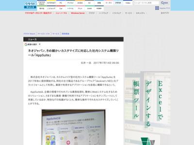 ネオジャパン、きめ細かいカスタマイズに対応した社内システム構築ツール「AppSuite」 – クラウド Watch