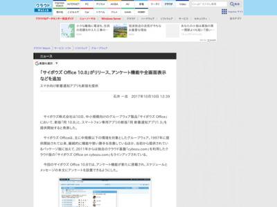 「サイボウズ Office 10.8」がリリース、アンケート機能や全画面表示などを追加 – クラウド Watch