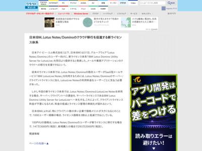 日本IBM、Lotus Notes/Dominoのクラウド移行を促進する新ライセンス体系 – クラウド Watch