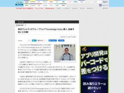 東京ヴェルディがグループウェア「Knowledge Suite」導入、設備予約に大活躍! – クラウド Watch
