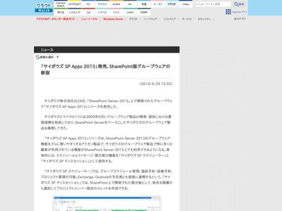 「サイボウズ SP Apps 2013」発売、SharePoint版グループウェアの新版 – クラウド Watch