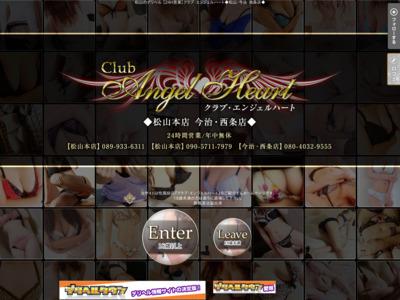松山市 クラブ・エンジェルハート[デリバリーヘルス]のホームページ