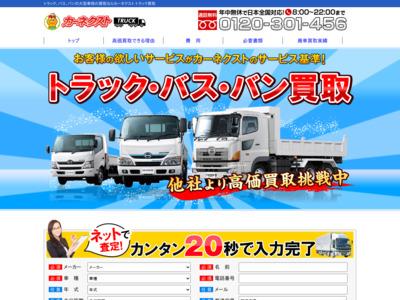 トラック買取りなら輸出に強いカーネクスト