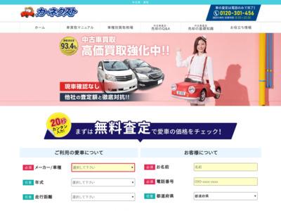 全国対応の中古車買取りサービス
