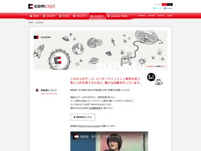 http://comcept.co.jp/academy/