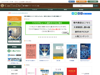 電子書籍サイト コンテン堂モール|TOP
