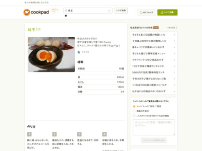 http://cookpad.com/recipe/3018658