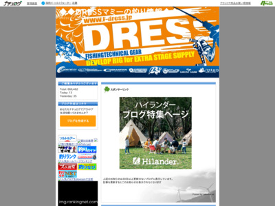 ◆◆DRESSマミーの釣り情報◆◆
