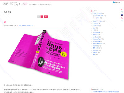 http://css-happylife.com/archives/sass/