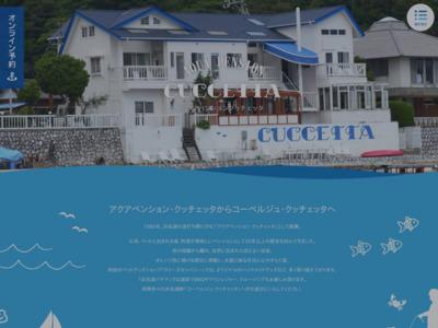 浜名湖のペットと泊まれる料理のおいしい宿 アクアペンションクッチェッタ