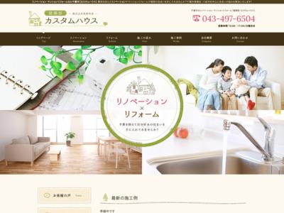 リノベーション・マンションリフォームなら千葉市カスタムハウス
