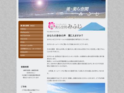 沼津 メンズエステ&レディースみふじ